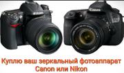 Купим зеркальный, цифровой фотоаппарат Canon, Nikon - дорого Харьков