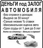 Кредиты под залог авто, быстро, надежно, выгодно Харьков