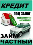 Кредитование в Харькове Ссуда от инвестора. Выдача наличных за 2 часа Харьков