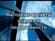 Кредит, займ, ссуда под залог квартиры в Харькове Харьков