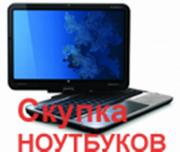 Выгодно продать ноутбук в харькове Харьков