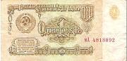 Купюры СССР 1961 года 1, 3, 5, 10 и 25 рублей Одесса