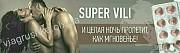 Super Vili. Долгий iнтим + Мощная эрекция Харьков