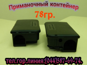 Приманочный контейнер Киев