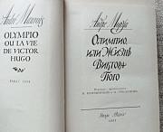 Андре Моруа. Олимпио или жизнь Виктора Гюго Винница