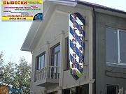 Рекламные вывески, объемные буквы Николаев (предлагаю) Николаев