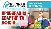 Клінінгові послуги (прибирання) Черкассы