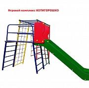Игровой комплекс для улицы Котигорошко Киев