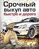Автовыкуп. Выкуп. Деньги под залог авто Харьков