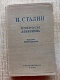 И.Сталин Вопросы ленинизма Винница