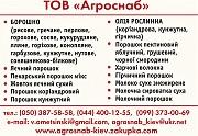 Амарантовая мука для пищевого производства Киев