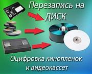 Запишем с VHS кассет на любые носители г Николаев Николаев