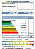 Енергетичний сертифікат будівлі, енергетичний аудит, Енергопаспорт Киев