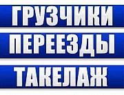 Бригада грузчиков выполнит любую работу Одесса