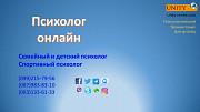 Психолог онлайн Киев