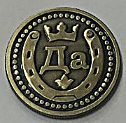 Монета для принятия решений. Да или Нет Черкассы