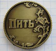 Монета «Точно пить - Пить» Черкассы