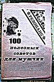 100 полезных советов для мужчин Черкассы