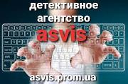 Частное детективное агентство Asvis Днепр