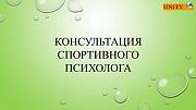 Консультация спортивного психолога Киев