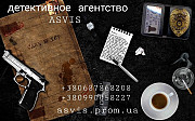Частный детектив Днепр