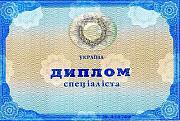 Купить диплом для работы за границей и в Украине, корочки по профессии, водительские права Киев Киев