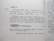 Александр Дюма, Асканио Винница