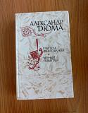 А. Дюма Чёрный Тюльпан, Учитель фехтования Винница