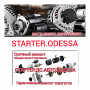 Срочный ремонт стартеров и генераторов Одесса STARTERODESSA Одесса
