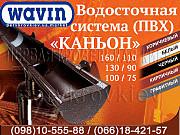 Водосточная система Wavin Kanion. ПВХ водосток (Вавин Каньон) Киев