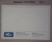 Конверты с логотипом ЧМП Одесса