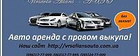 Аренда авто с правом выкупа в Киеве