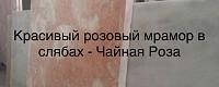 Мрамор, оникс Благородный натуральный камень