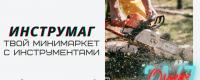 Интернет-магазин «ИнструМАГ»