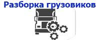 Разборка грузовых авто